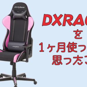 DXRACERのゲーミングチェアを1ヶ月使用した感想