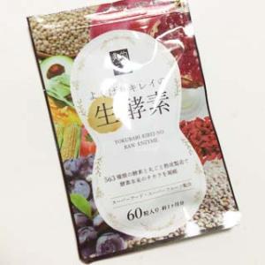 人気サプリ☆「よくばりキレイな生酵素」1ヶ月目ダイエット効果口コミ・レビュー!