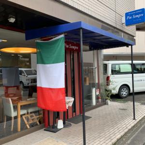 街の小さなイタリアンレストランで たまにはランチも素敵 「ピュ センプレ 」の巻