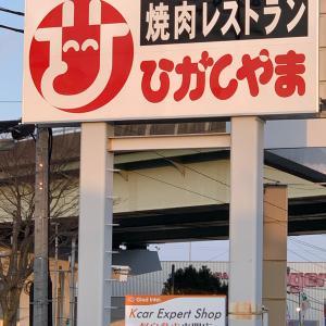 盛岡で本場の冷麺と焼肉のはずが・・・Part3  「焼肉レストランひがしやま 六丁の目店」の巻