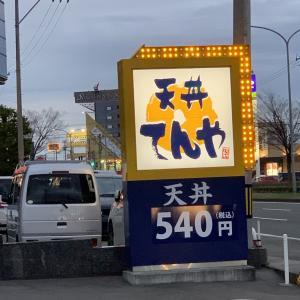 ステイホーム 3  「天丼てんや 仙台六丁の目店」の巻