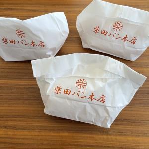 嬉しすぎる差し入れでデブ決定か? 「柴田パン本店」の巻