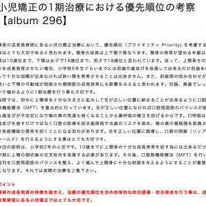 小児矯正の1期治療における優先順位の考察【album 296】