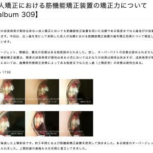 成人矯正における筋機能矯正装置の矯正力について【album 309】
