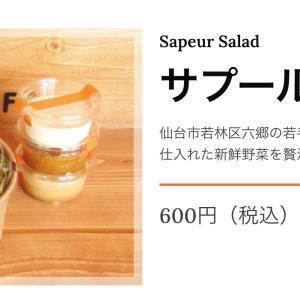 お腹いっぱいになる大満足のサラダでダイエット 「SAPEUR CAFE(サプールカフェ)」の巻