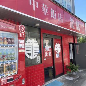 ジャンボギョウザでダイエット成功か  「中華飯店 靉龍 」の巻