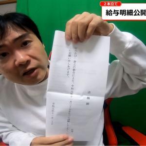 探偵の仕事辞めました!【ドキュメント動画19話】