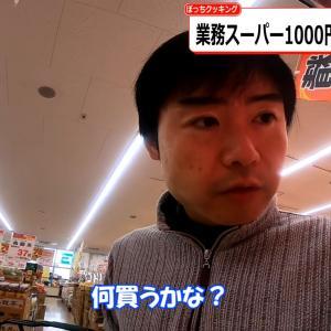 業務スーパー1000円分で何か作るよ!【ぼっちクッキング9】