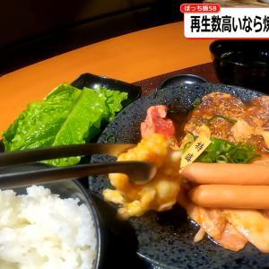 電車&焼肉 焼肉特急に行ってきた!【ぼっち飯58】