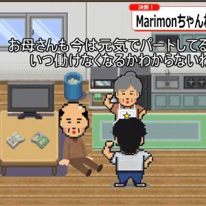 【重大報告】正社員を目指します!marimonちゃんねるとブログが変わります!