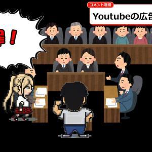 Youtubeの広告システムを解説!直帰率が重要【ドキュメント動画52】