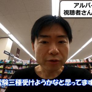 アルバイト卒業&電験三種挫折する・・・【ドキュメント動画110話】