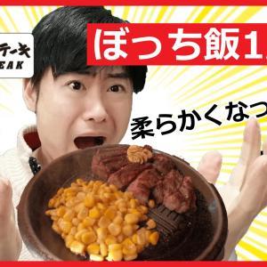 【ぼっち飯66】いきなりステーキ行ったけどガラガラ、コロナマジヤバイ!