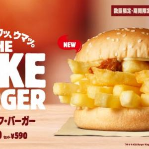 勉強ちょっとわかってくる&バーガーキングのフェイクバーガー食べました!