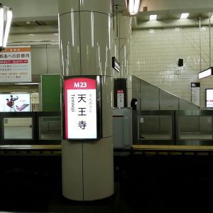 東京の会社全滅!&大阪へ派遣会社の面接へ行ってきました&氷河期世代の苦難!