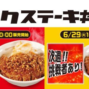 更なる遠距離通勤!?&松屋新メニュー「ポークステーキ丼」とモバイルオーダー