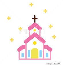 ☆教会へいきましょう。☆☆神さまは私たちを愛しておられます。☆