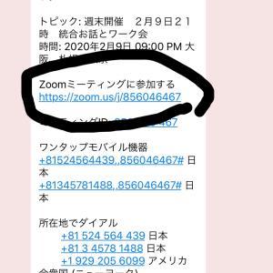スマホでZOOMを使う時のの登録と参加の仕方