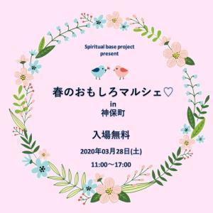 3月28日(土)春のおもしろマルシェ♡「目醒めと統合ミニ講座」やりまーす! 22日目