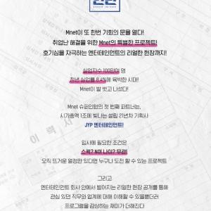 JYPが一般人をプロデュース⁈「スーパーインターン」[おすすめ韓国バラエティ②]