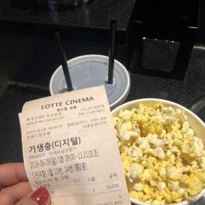 カンヌで大賞受賞!「寄生虫」を見てきた(韓国映画①)