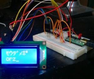ACM0802C-NLW-BBHというキャラクタ液晶をいじる