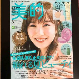 雑誌購入 (美的 8月号)