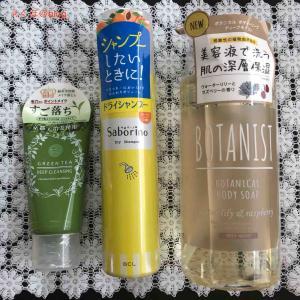 スウォッチ有! LOFT 購入品 (コスメ)