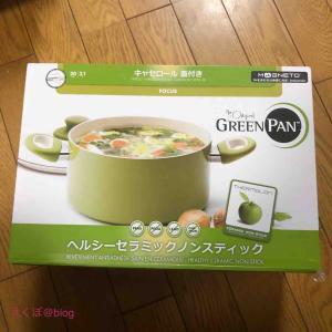 新しい調理器具買ってきた!