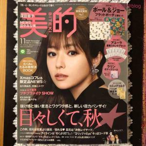 雑誌購入 (美的 11月号)