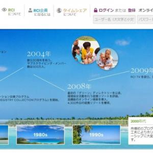 RCI経由で予約できる、日本国内のリゾート、口コミは?どこがおすすめ?