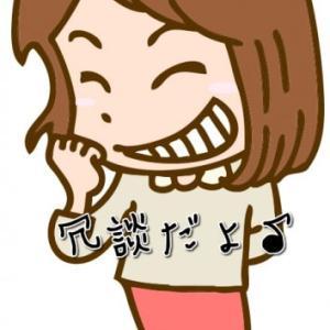 韓国語で『冗談だよ』のご紹介です♪