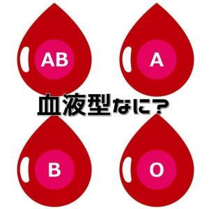 韓国語で『血液型なに?』のご紹介ですっ。