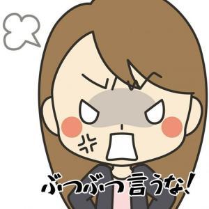 韓国語で『ぶつぶつ言うな』のご紹介です。
