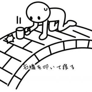 韓国語で『石橋を叩いて渡る』のご紹介です。