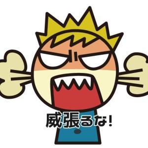 韓国語で『威張るな』のご紹介です。
