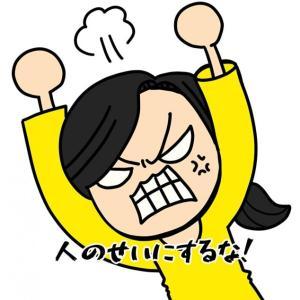韓国語で『人のせいにするな』のご紹介ですッ!