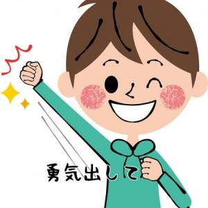 韓国語で『勇気出して』のご紹介です♪