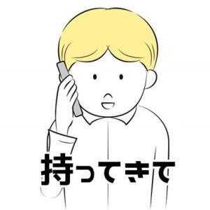 韓国語で「持ってきて」のご紹介です。