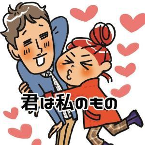 韓国語で「君は私(僕)のもの」のご紹介です。