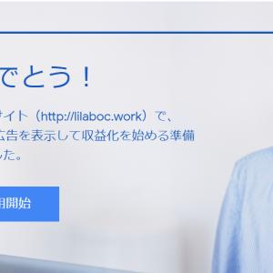 【Adsense審査】Freenomの無料ドメインでは合格できない