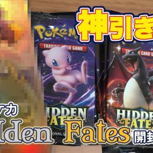 ポケカ『Hidden Fates』を開封してみた:その2