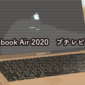 【経済を回す】Macbook Air2020買っちゃいました【ニート】