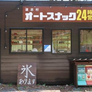 道志村オートスナックに行ってきた!