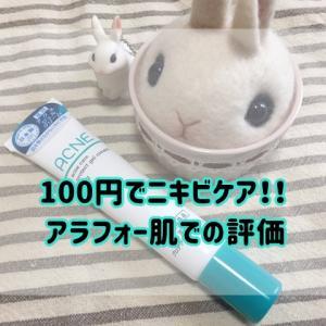 【ダイソー】薬用アクネケアプロテクトジェルクリームは大人ニキビに効果的か評価してみた【アラフォー】
