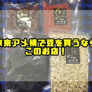 【豆が安い!】アメ横おすすめ松葉屋レポート!【乾物】