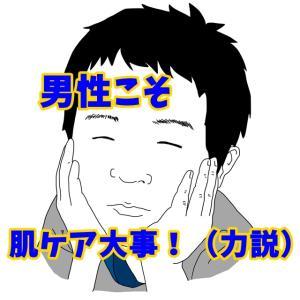 【原因は2つ】顔のシミが気になる!夫の悩み24時【アラフォー男の美容術】