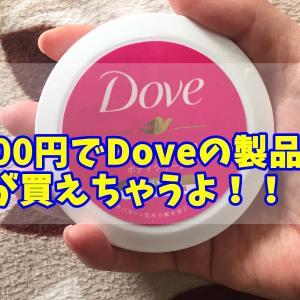 【まさかの100円】キャンドゥでダヴのボディクリームをゲット!使用感を口コミしてみたよ【レビュー】