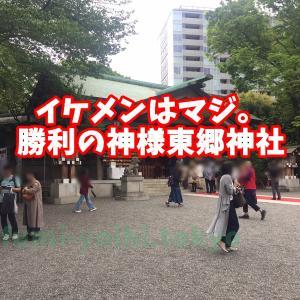 【勝利の神様はイケメン】東郷神社参拝レポート【令和初御朱印】