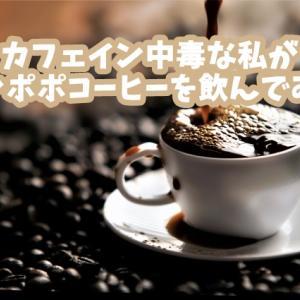 脱カフェイン中毒!たんぽぽコーヒーを購入したのでレビューしてみた